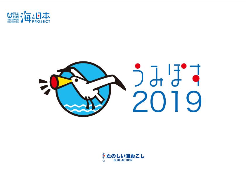 暫定UMIチャンネル用_うみぽすヨコ2019.png