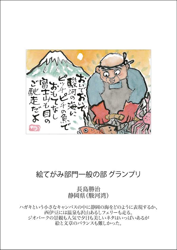 東京中央郵便局用展示作品サンプル.png